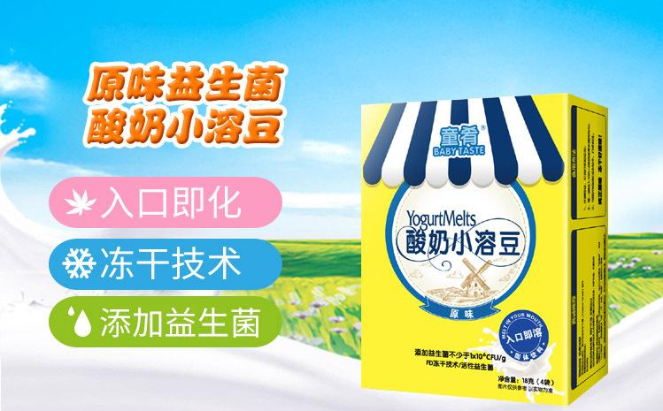 童肴 原味益生菌酸奶小溶豆豆18g_宝宝零食